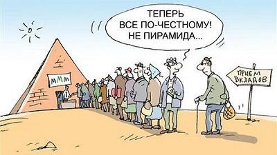 Iz-za-finansovyh-piramid-v-2014-godu-rossiyane-poteryali-2-mlrd-rublej