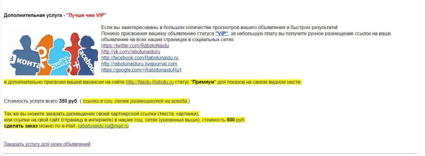 Rabotunaidu.ru подать объявление доска объявлений лыткарино московской области