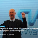 SkyWay новости