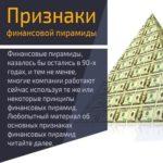 В чём суть финансовой пирамиды?