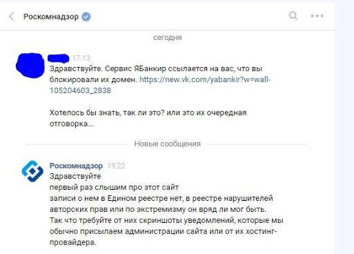 ябанкир_скам