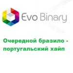 Evobinary отзыв