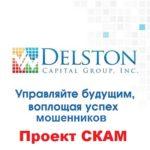 Delston-capital скам