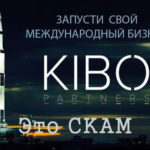 Kibo. 1 октября 2016 года старт ICO