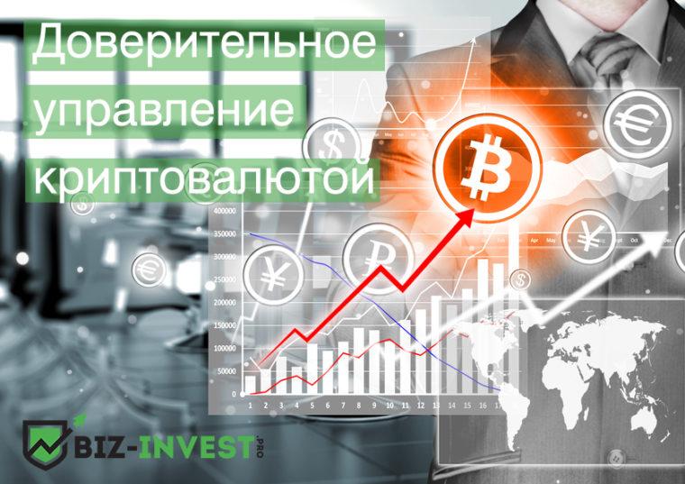 Доверительное управление криптовалютой