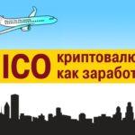 ICO криптовалюты в 2017