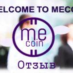 Me-Coin отзыв
