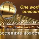 OneCoin последние новости