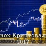 Рынок криптовалюты в 2017 году