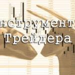 Полезные сайты для инвестора\трейдера