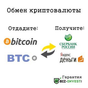Обмен биткоин на bch с qiwi