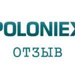 Poloniex отзыв