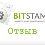 Отзыв Bitstamp биржа