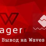Как вывести токены Wagerr с wagerr.com на кошелёк Waves Lite