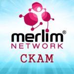 Merlim Network скам