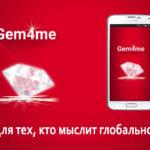 Gem4me отзыв