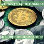 Ценность криптовалюты в современном мире