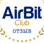 Airbitclub отзыв