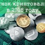 Рынок криптовалюты в 2018 году