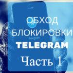 Настройка Proxy для Telegram часть 1